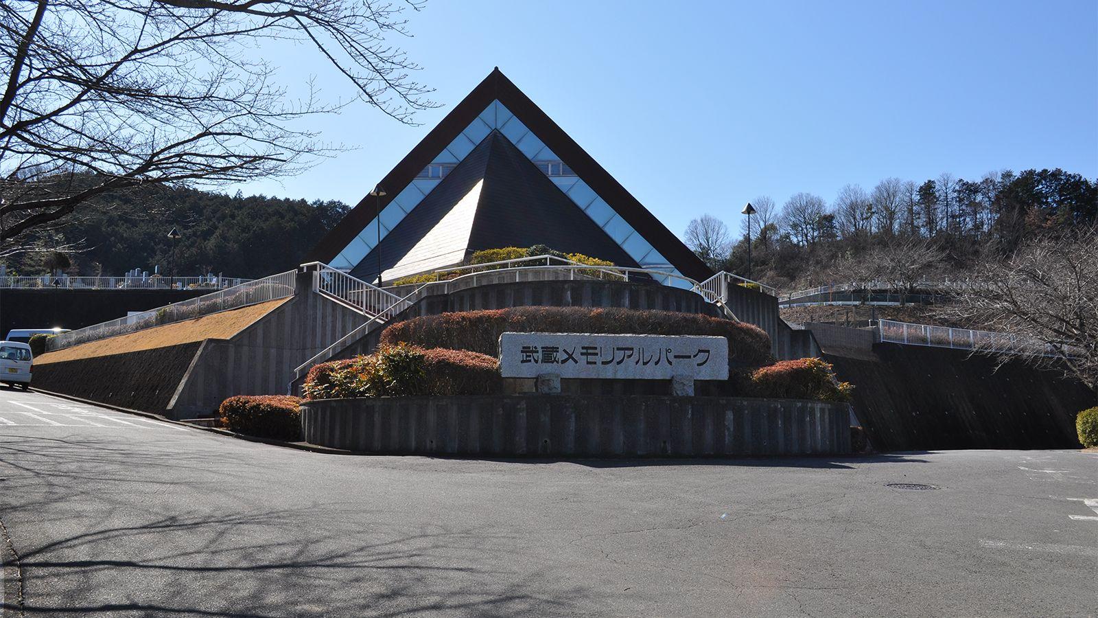 武蔵メモリアルパーク