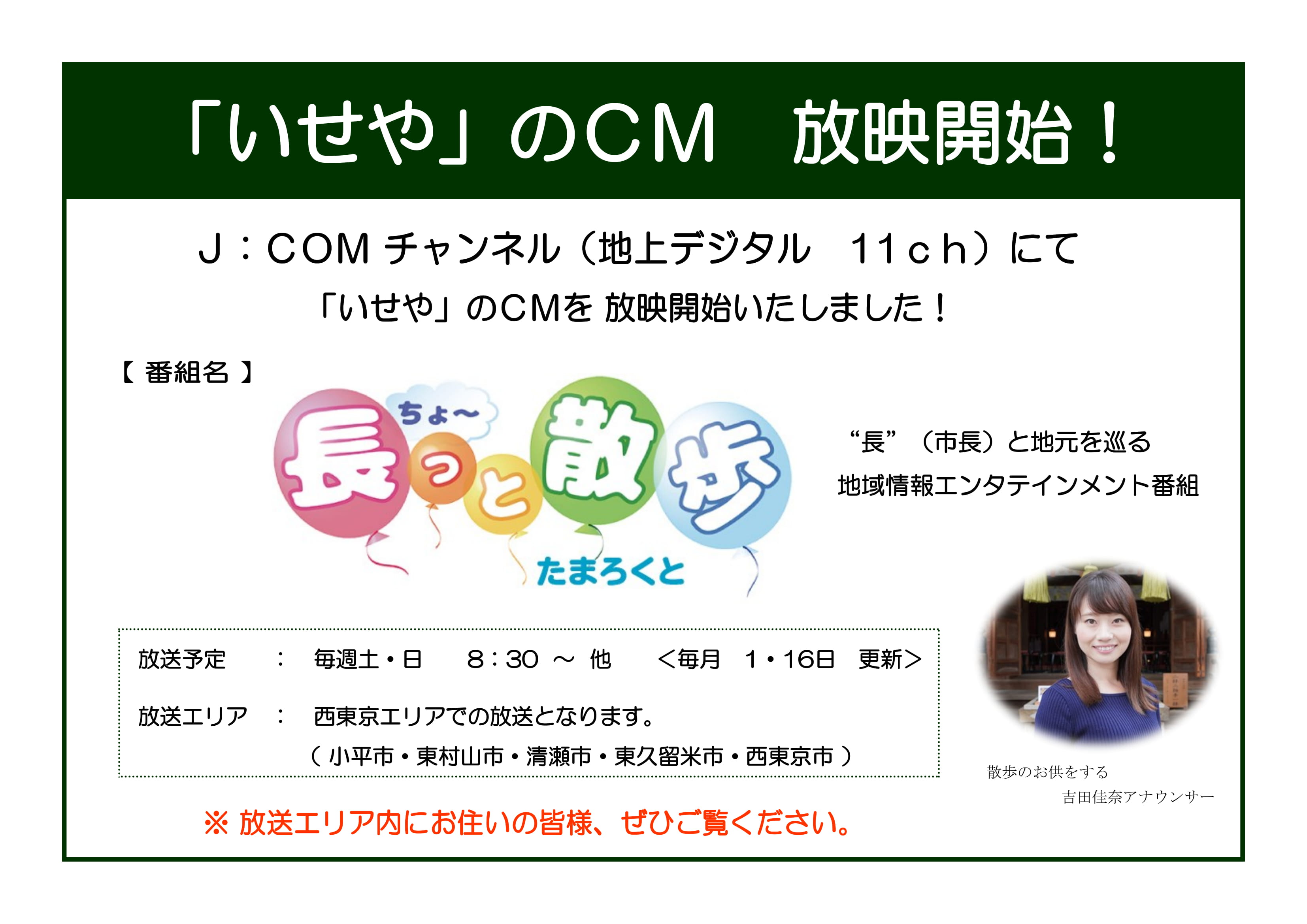 J:COMチャンネル『長っと散歩 たまろくと』にて、いせやのテレビCM放送中!