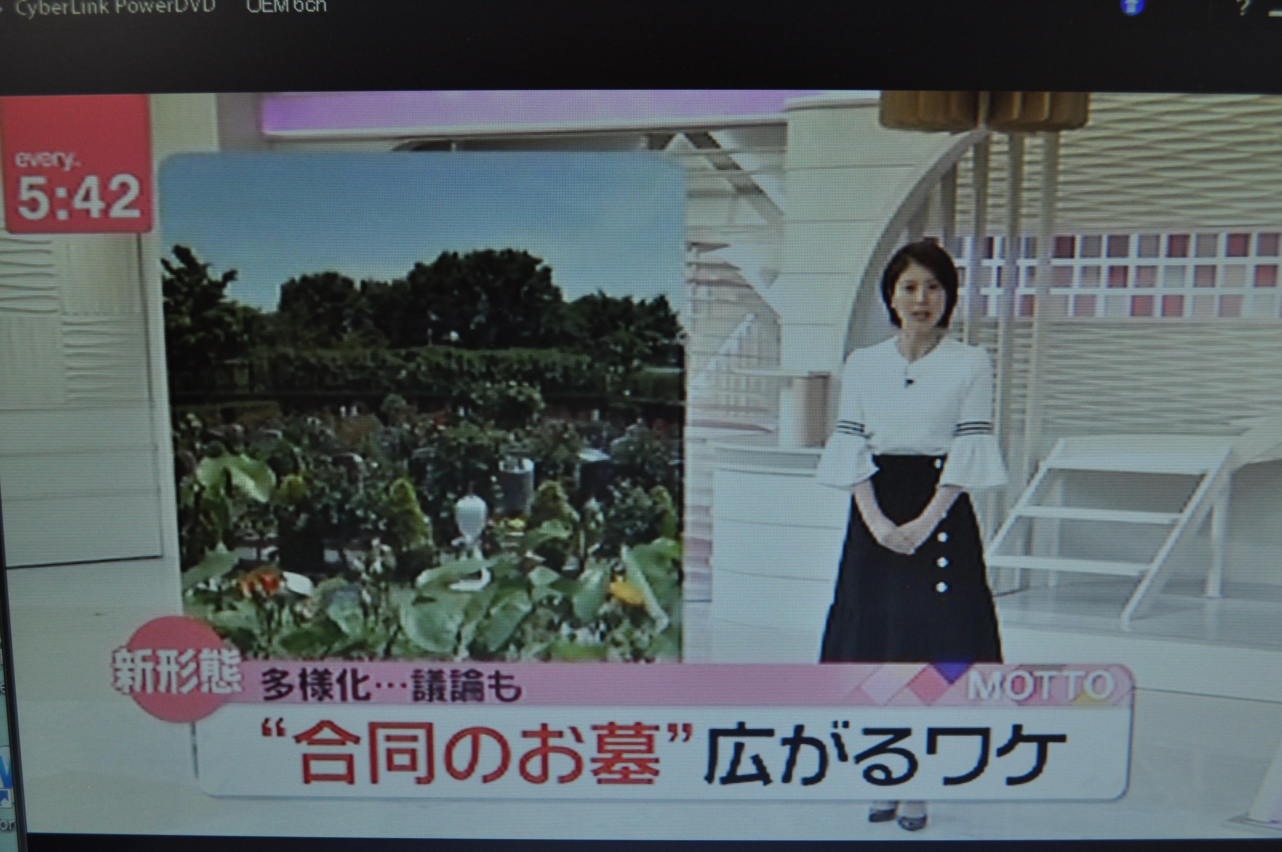 日本テレビで紹介されました!!!